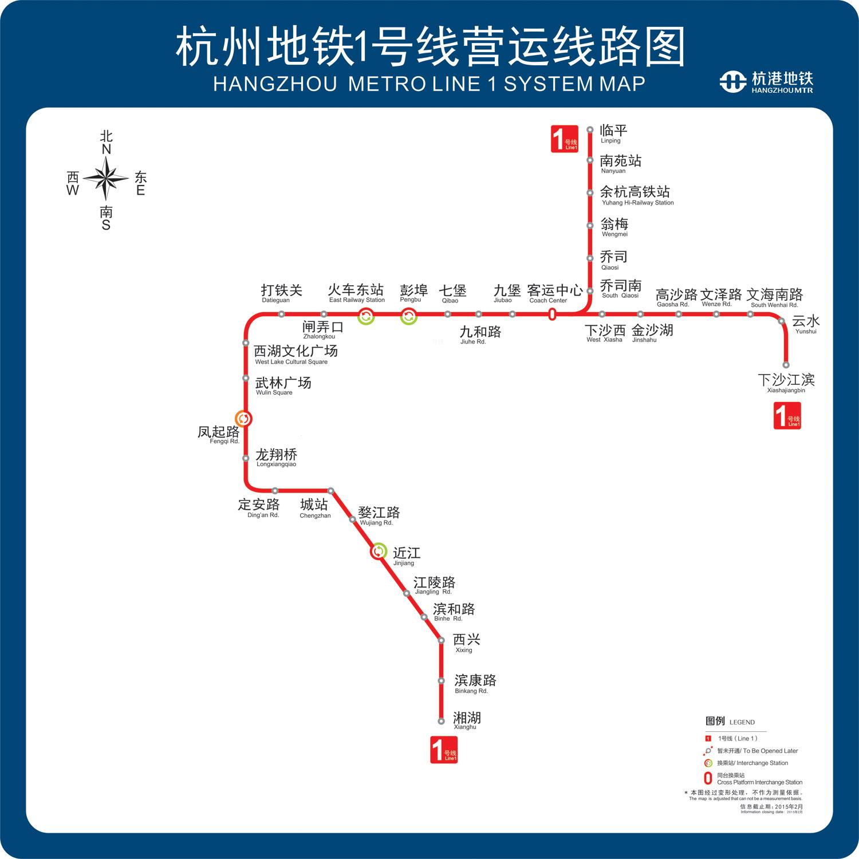 MTR Hangzhou Metro Line 1